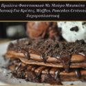 Πραλίνα Σοκολάτα με Μαύρο Μπισκότο Oreo 5kg (Varieggato Cookies)